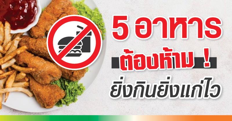 5 อาหาร ต้องห้าม ยิ่งกินยิ่งแก่ไว