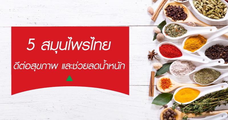 5 สมุนไพรไทย ดีต่อสุขภาพ และช่วยลดน้ำหนัก