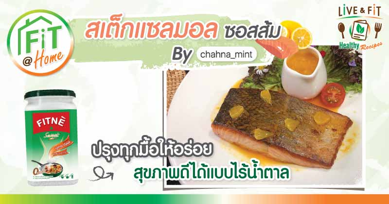 สเต็กแซลมอลซอสส้ม by chahna_mint