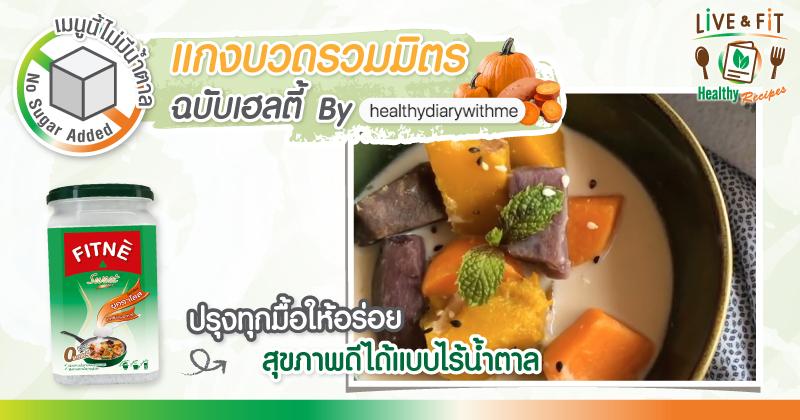 แกงบวดรวมมิตร ฉบับเฮลตี้ by healthydiarywithme