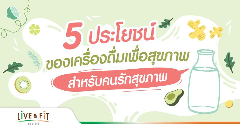5 ประโยชน์ของเครื่องดื่มเพื่อสุขภาพ สำหรับคนรักสุขภาพ