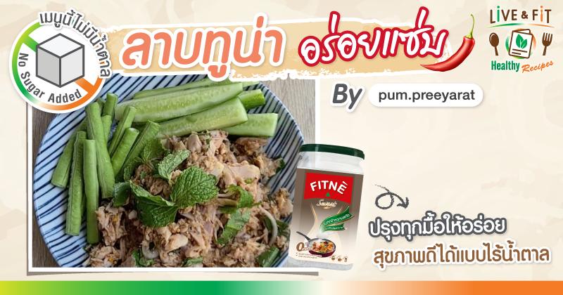 ลาบทูน่า อร่อยแซ่บ by pum.preeyarat