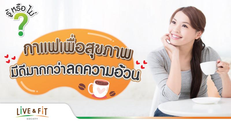 รู้หรือไม่? กาแฟเพื่อสุขภาพมีดีมากกว่าลดความอ้วน