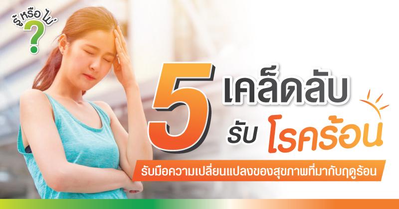 5 เคล็ดลับ...รับโรคร้อน รับมือความเปลี่ยนแปลงของสุขภาพที่มากับฤดูร้อน