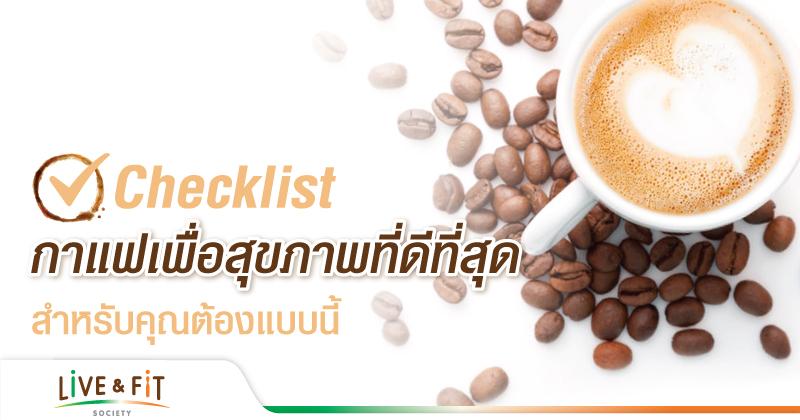 Checklist กาแฟเพื่อสุขภาพที่ดีที่สุดสำหรับคุณต้องแบบนี้