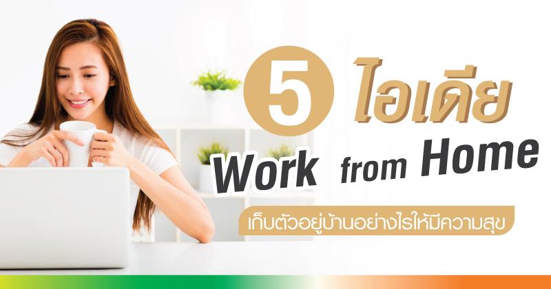 5 ไอเดีย  Work from Home  เก็บตัวอยู่บ้านอย่างไรให้มีความสุข