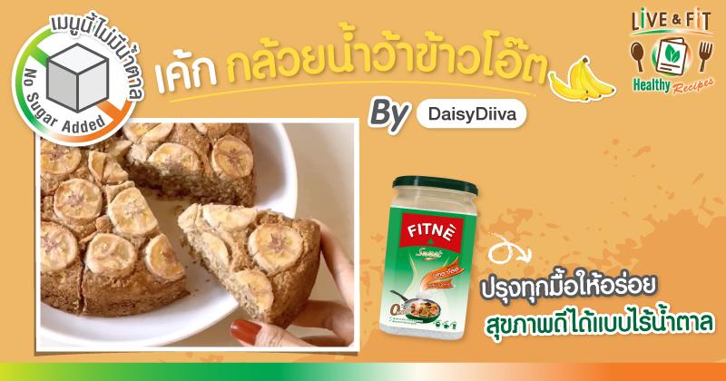เค้กกล้วยน้ำว้าข้าวโอ๊ต by DaisyDiiva