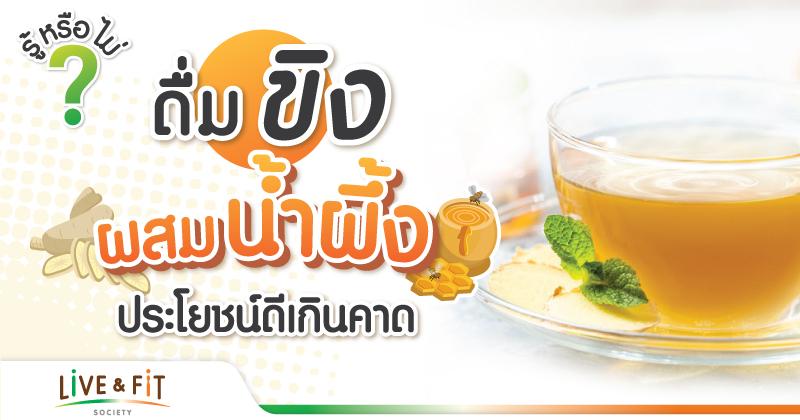 รู้หรือไม่? ดื่มขิงผสมน้ำผึ้ง ประโยชน์ดีเกินคาด