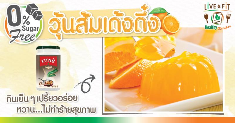 วุ้นส้มเด้งดึ๋ง