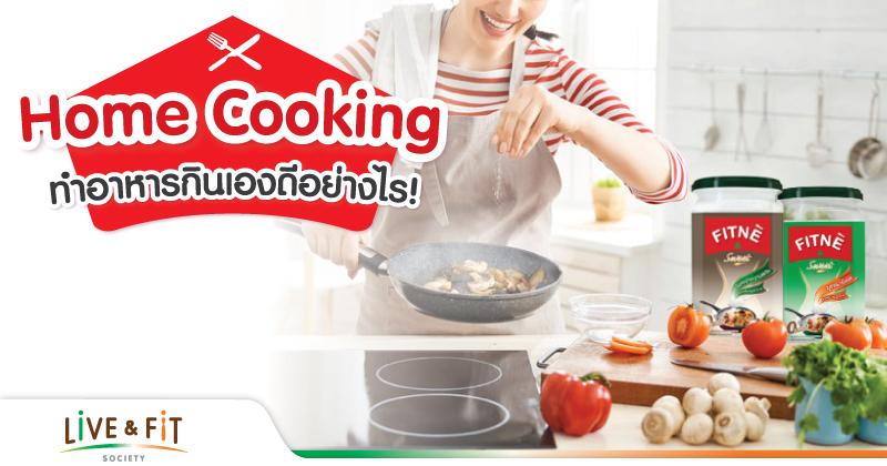 Home Cooking ทำอาหารกินเองดีอย่างไร!