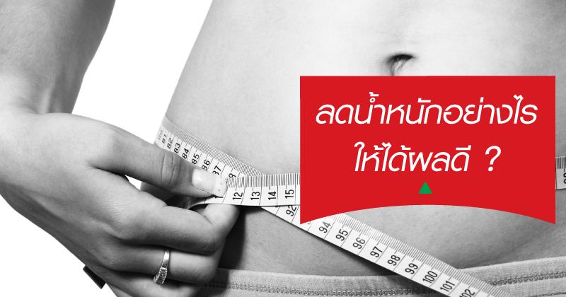 ลดน้ำหนักอย่างไรให้ได้ผลดี?