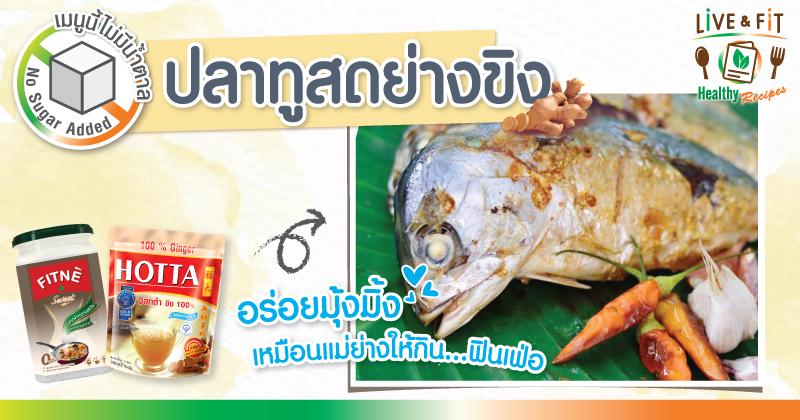ปลาทูสดย่างขิง