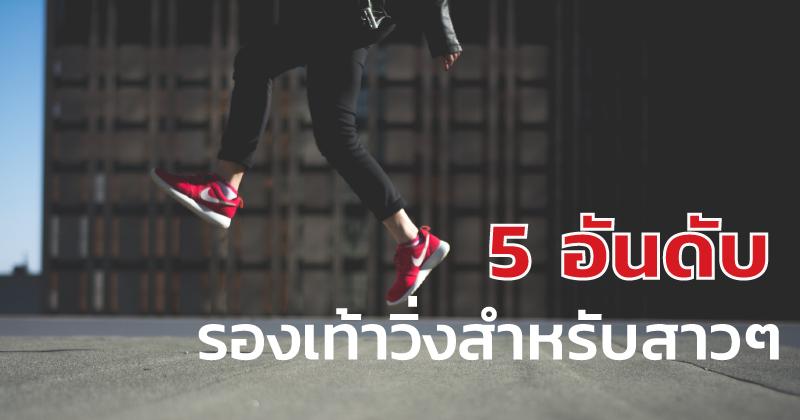 5 อันดับรองเท้าใส่วิ่งสำหรับสาว ๆ
