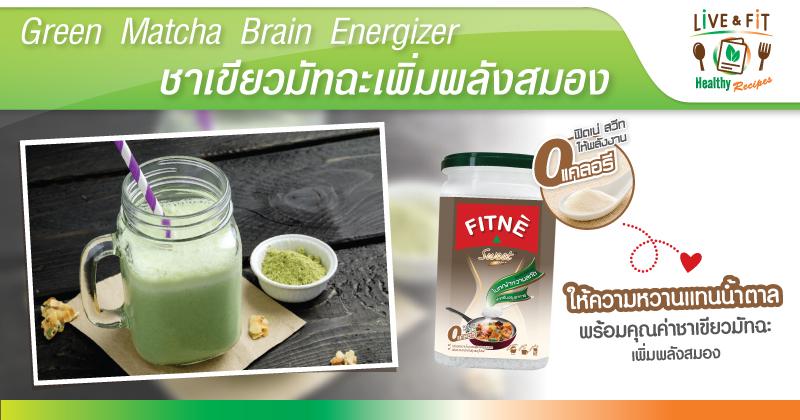 ชาเขียวมัทฉะเพิ่มพลังสมอง