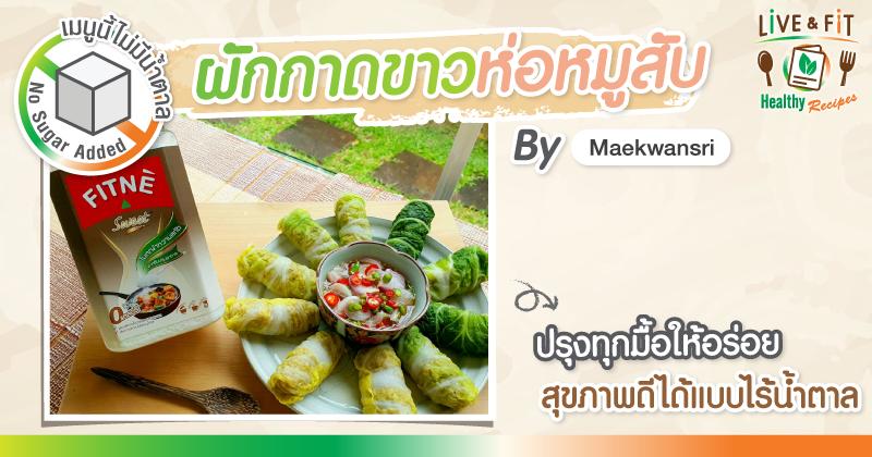 ผักกาดขาวห่อหมูสับ by Maekwansri