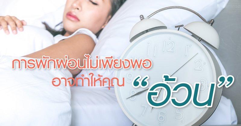 """คนที่นอนน้อยกว่า 6 ชม. มีโอกาส """"อ้วน"""" มากกว่าคนนอน 7-9 ชม. ถึง 30%"""