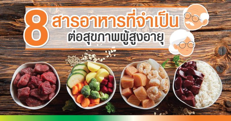 8 สารอาหารที่จำเป็น ต่อผู้สูงอายุ