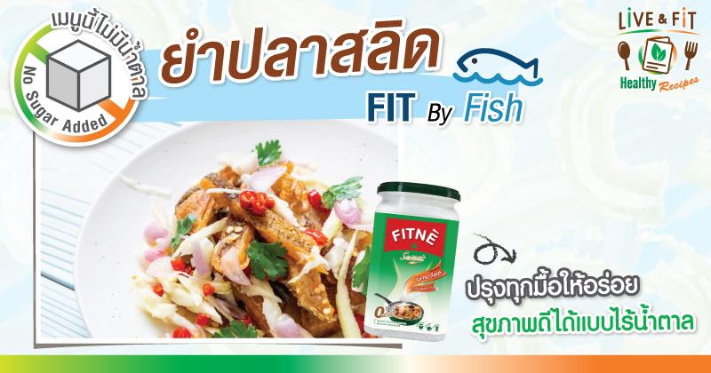 ยำปลาสลิด FIT By Fish