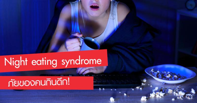 กินดึกๆ สัญญาณเตือนโรค NIGHT EATING SYNDROME