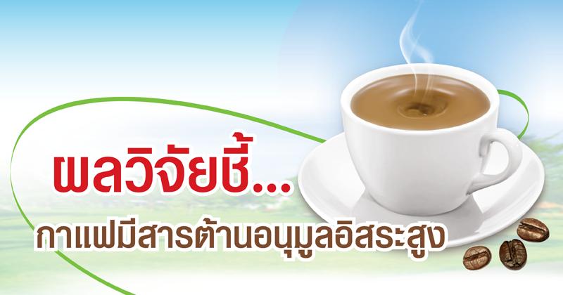 ผลวิจัยชี้...กาแฟมีสารต้านอนุมูลอิสระสูง