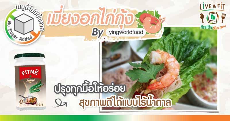 เมี่ยงอกไก้กุ้ง by yingworldfood