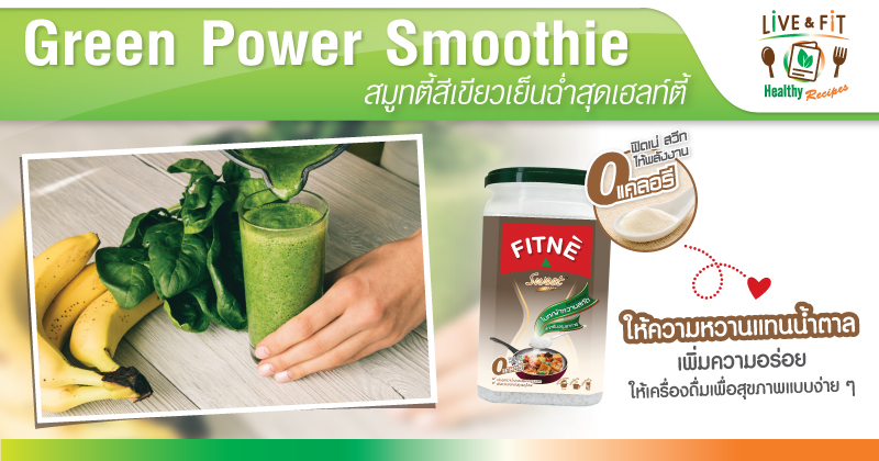 Green Power Smoothie สมูทตี้สีเขียวเย็นฉ่ำสุดเฮลท์ตี้