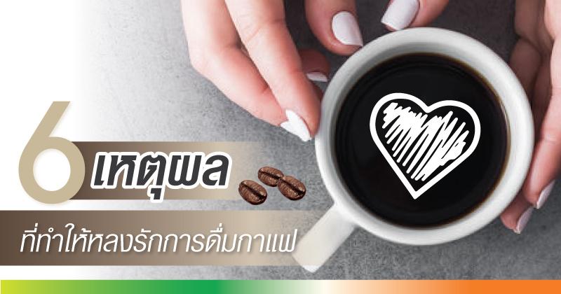 6 เหตุผล  ที่ทำให้หลงรักการดื่มกาแฟ