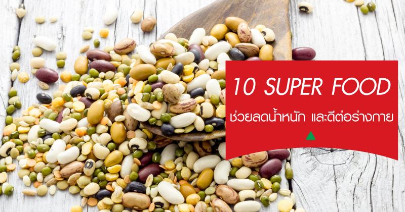 10 SUPER FOOD ช่วยลดน้ำหนัก และดีต่อร่างกาย