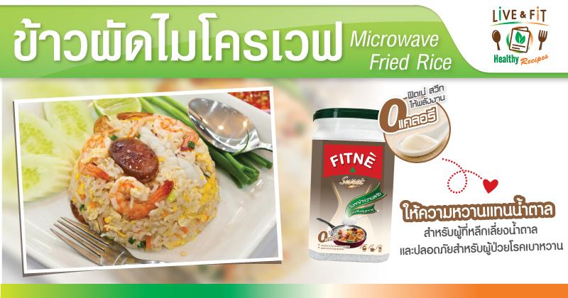 ข้าวผัดไมโครเวฟ (Microwave Fried Rice)