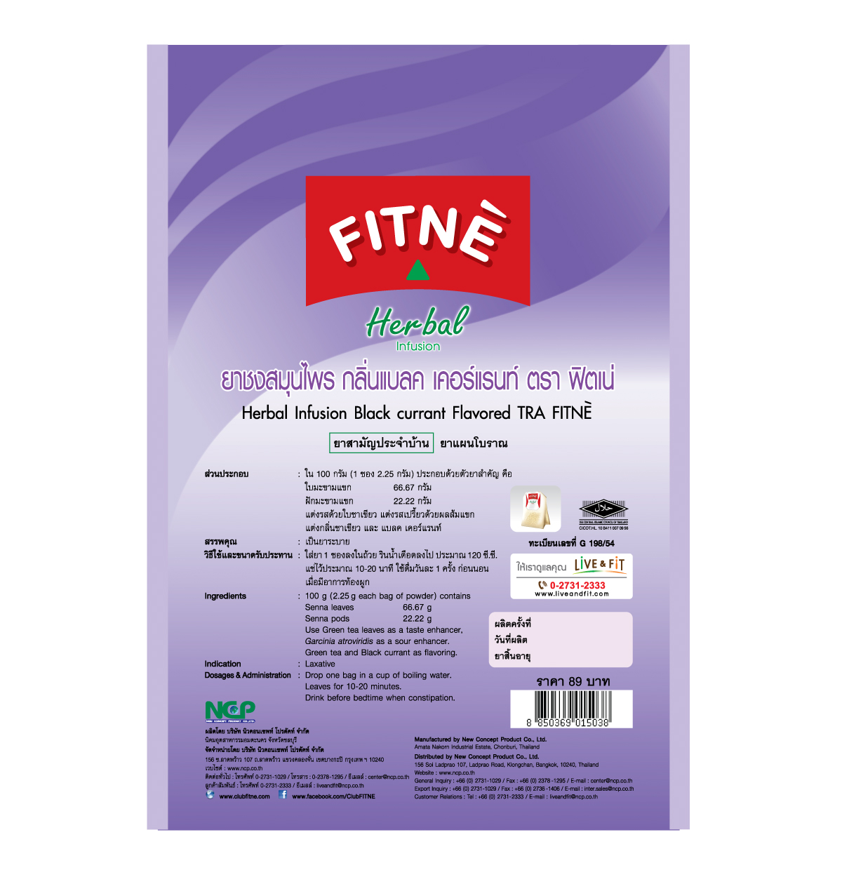 FITNE' Herbal Infusion Tea Black currant Flavored 2 25g x15 Sachets