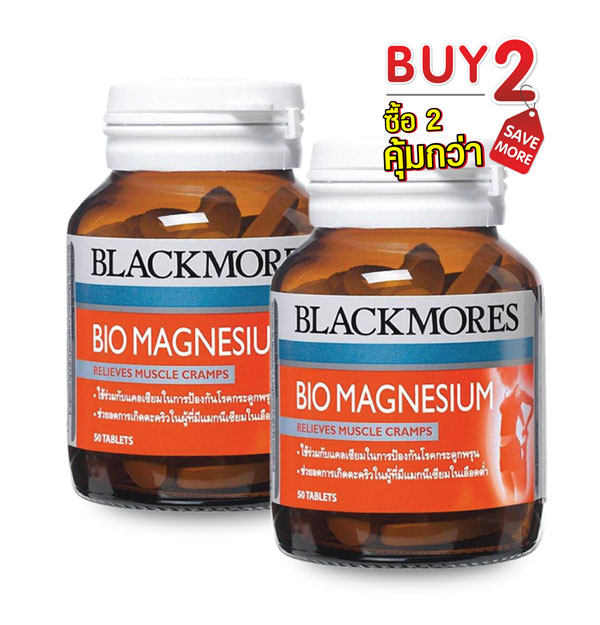 Buy 2 Save More! BLACKMORES Bio Magnesium, 50 Tablets x 2 Pcs