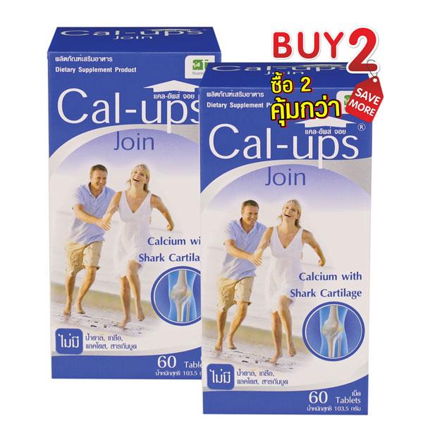 ซื้อ 2 คุ้มกว่า แคล-อัพส์ จอย ผลิตภัณฑ์เสริมอาหาร แคลเซียม คาร์บอเนตและกระดูกอ่อนปลาฉลาม x 2 กล่อง
