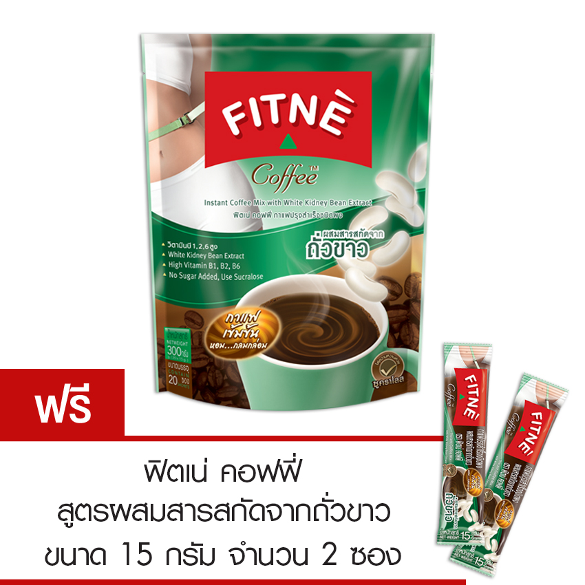 FITNE' Coffee Instant Coffee Mix with White Kidney Bean Extract 15g.x 20 sachets (Free 2 Sticks)