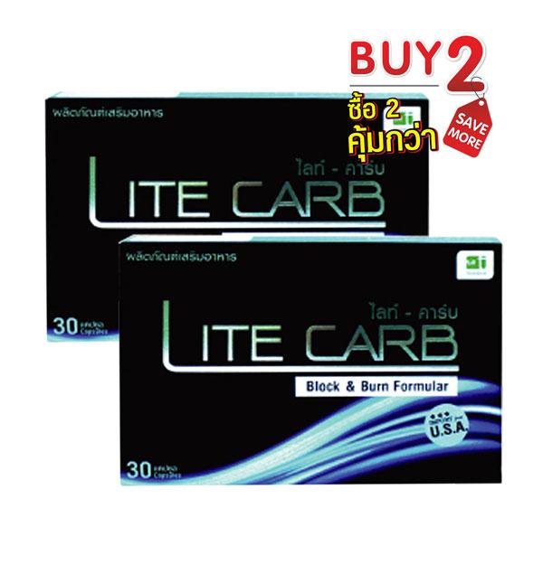 ซื้อ 2 คุ้มกว่า! ไลท์-คาร์บ สูตรบล็อกแอนด์เบิร์น ขนาด 30 แคปซูล x2 กล่อง